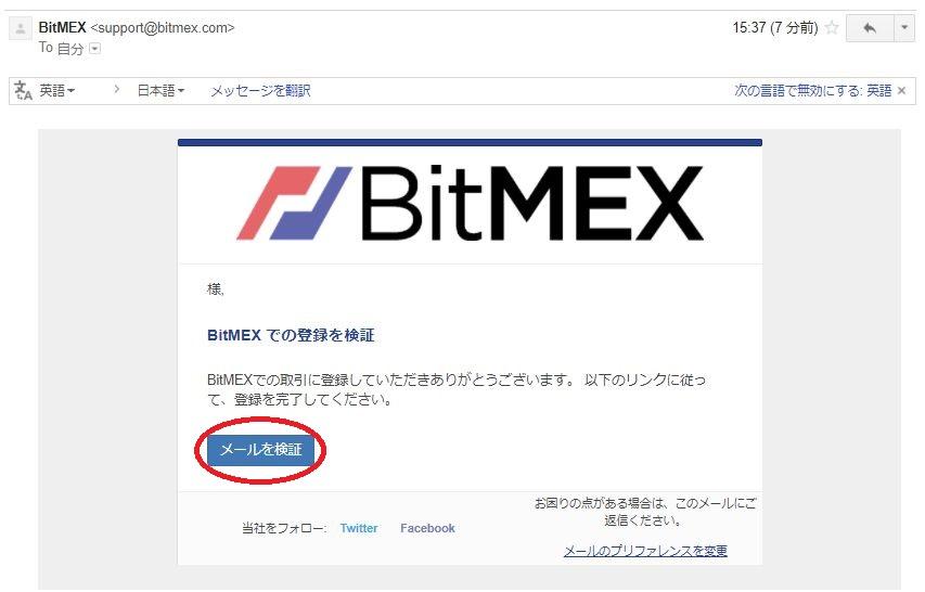 BITMEX登録4