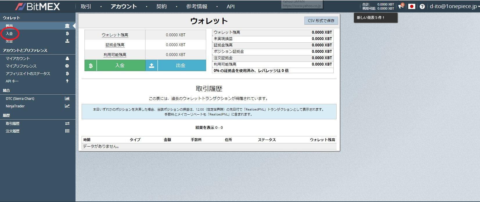 BITMEX登録5