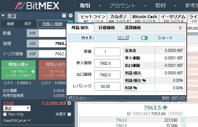 BITMEX計算
