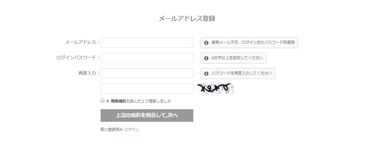 BTCBOX登録2