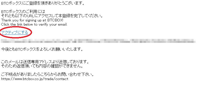 BTCBOX登録3