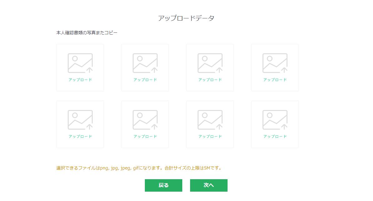 BTCBOX登録6