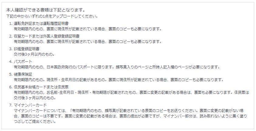 BTCBOX登録7