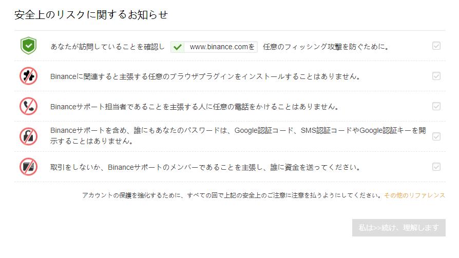 Binance登録9