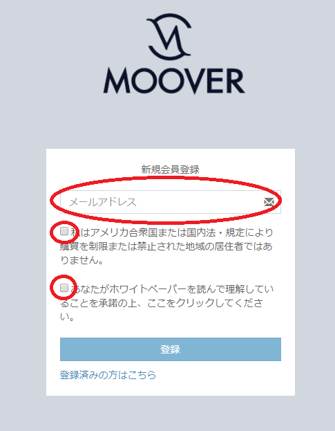 MOOVER登録2