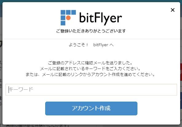 bit登録3
