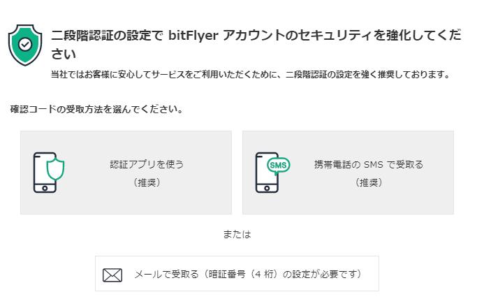 bit登録5