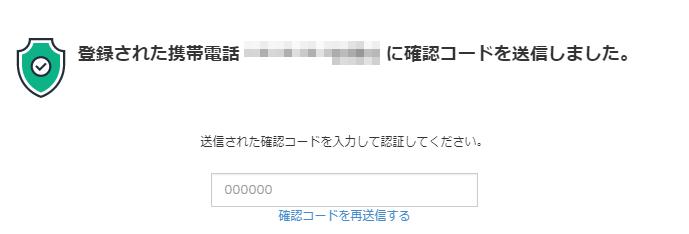 bit登録8