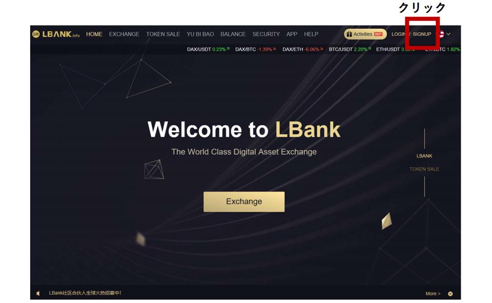 LBANK登録1