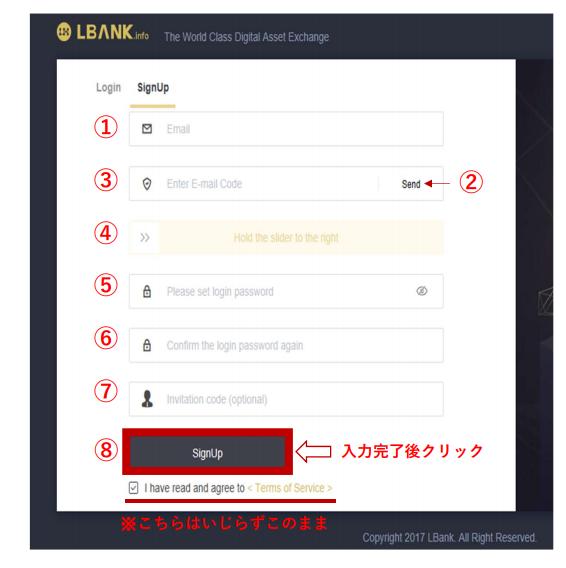 LBANK登録2