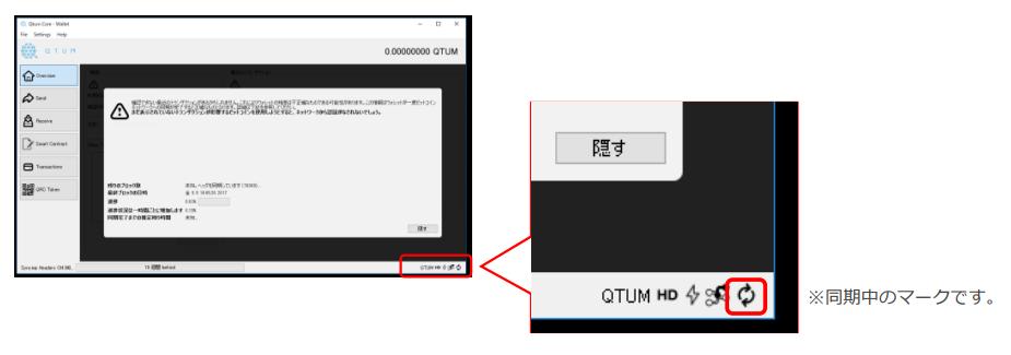 QTUM登録5