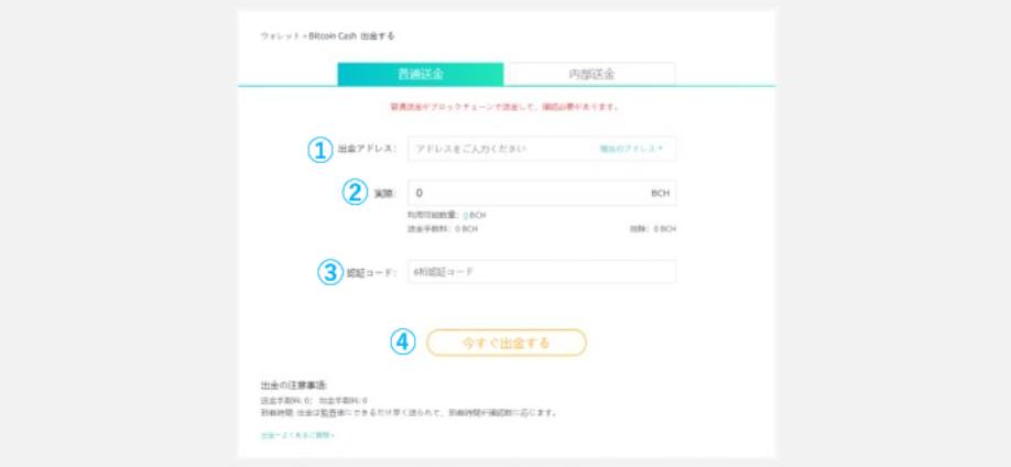 CoinEX登録7