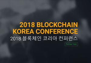 2018 BLOCKCHAIN KOREA CONFERENCE