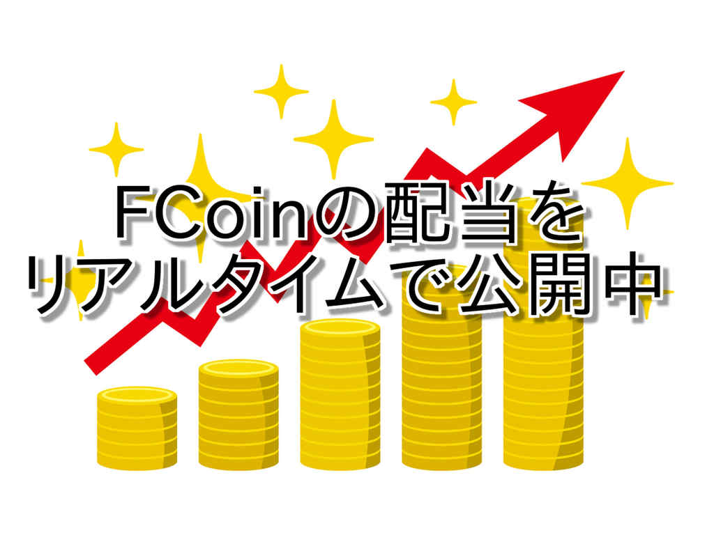 FCoinの配当ページ