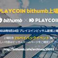 playcoin-bithumb