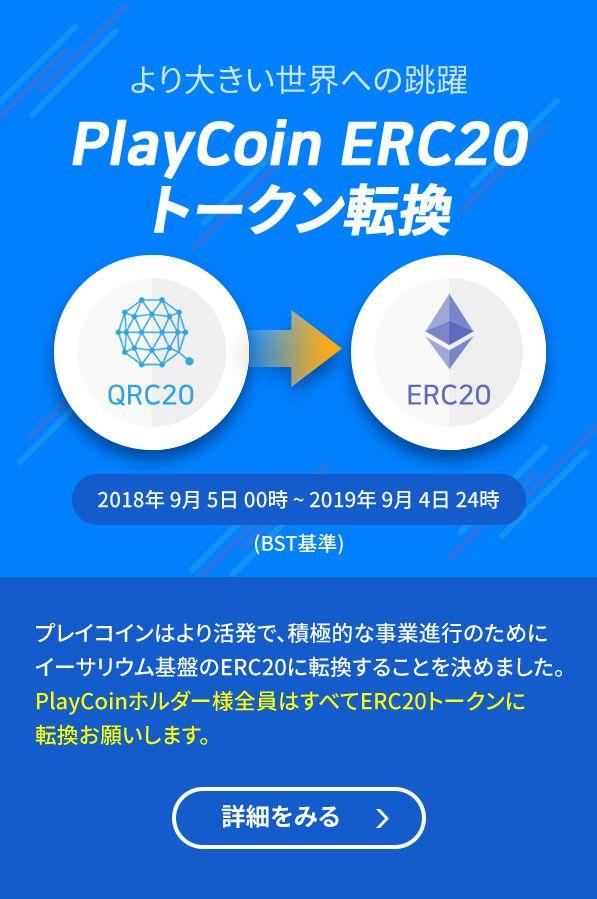 playcoinerc20