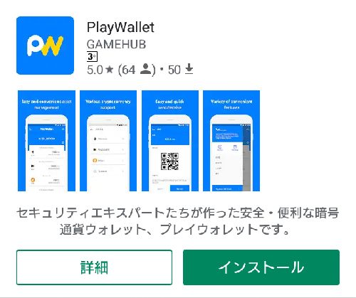 playwallet2
